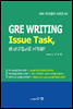 GRE WRITING Issue Task, 왜 마구잡이로 시작해? - GRE 마구잡이 시리즈 #2