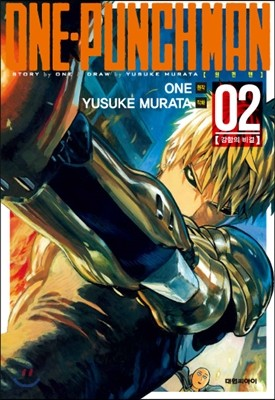 원펀맨 ONE PUNCH MAN 2