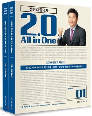 2016 전한길 한국사 2.0 All in One