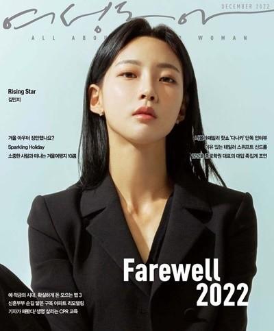 여성동아 (월간) : 1년 정기구독
