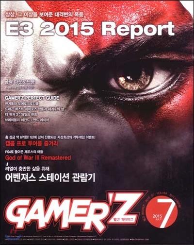 게이머즈 GAMER'Z (월간) : 7월 [2015]