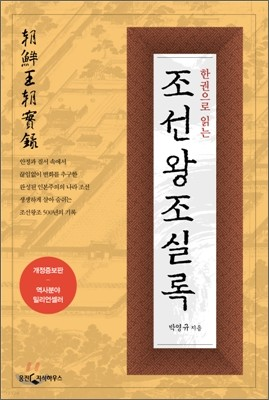 한권으로 읽는 조선왕조 실록