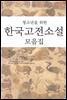청소년을 위한 한국고전소설 모음집