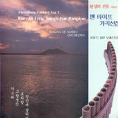 [중고] [LP] 박경규 / 환상의 선율 시리즈 1; 팬 파이프 가곡선집 Korean Lyric Songs For Panpipe (SRD5080)