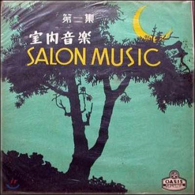 [중고] [LP] V.A. / 실내음악(SALON MUSIC) 제2집 (ol10364)