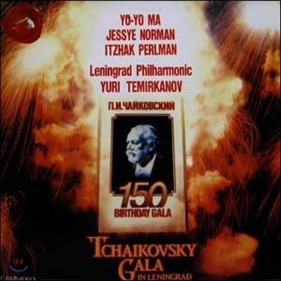 [중고] [LP] Yo-Yo Ma, Jessye Norman, Itzhak Perlman, Yuri Temirkanov / Tchaikovsky Gala In Leningrad (brcl1012)