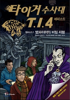 타이거 수사대 T.I.4 에피소드 7 뱀파이어의 비밀 지령