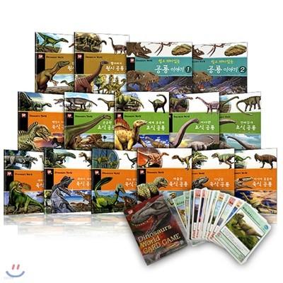 3D 다이너소어 월드_3D기법의 생동감 있는 공룡 그림책(전15권+카드50매) + 입체퍼즐 추가 구성