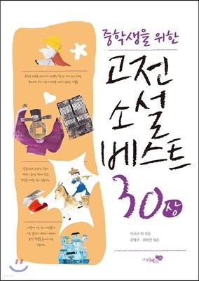 고전소설 베스트 30 (상)