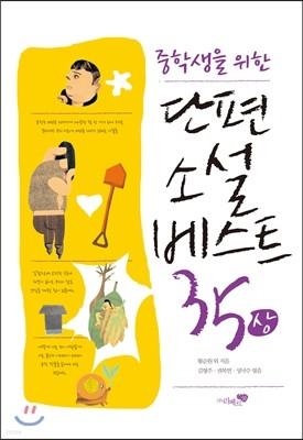 단편소설 베스트 35 (상)