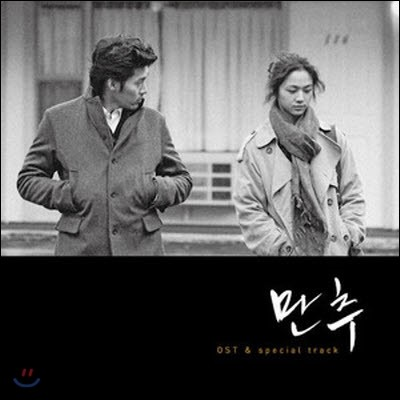 [LP] O.S.T. / 만추 (한정반 O.S.T & SPECIAL TRACK/미개봉)