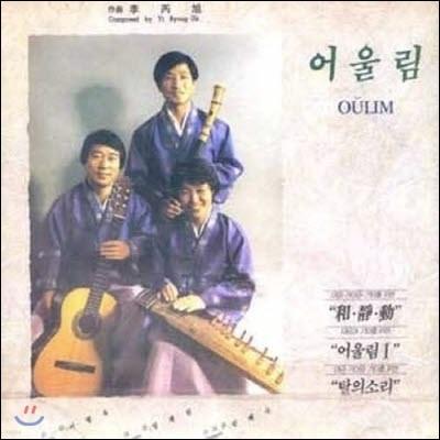 [LP] 어울림 / 2집 - 화정동 (미개봉)