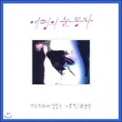 [LP] O.S.T. / 여명의 눈동자 (미개봉)