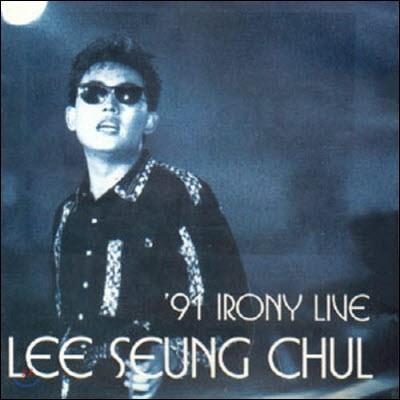 [LP] 이승철 / '91 Irony Live (2LP/미개봉)