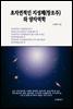 초자연적인 지성체(창조주)와 양자역학