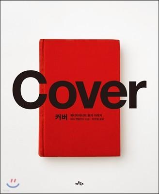 커버 Cover