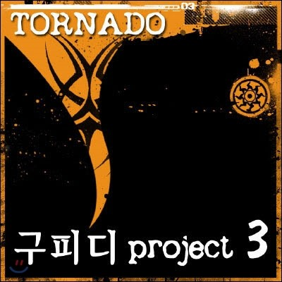 [중고] 구피디 (KooPD) / 구피디 프로젝트 3 - Tornado (디지털싱글/싸인)