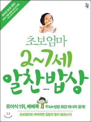 초보엄마 2~7세 알찬밥상