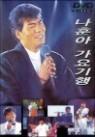 [오아시스] DVD / 나훈아 가요기행(미개봉)