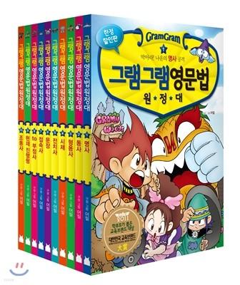 그램그램 영문법 원정대 스페셜 1~10권 세트