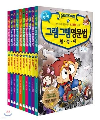 그램그램 영문법 원정대 스페셜 11~20권 세트