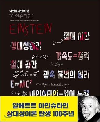 아인슈타인의 빛