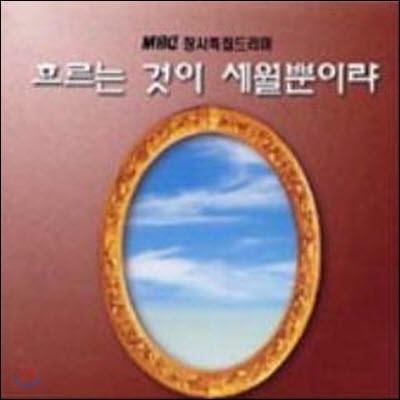 [중고] O.S.T. / 흐르는 것이 세월 뿐이랴 (MBC 창사특집 드라마)