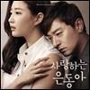 사랑하는 은동아 (JTBC 드라마) OST