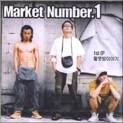 [중고] 마켓 넘버원 (Market Number1) / 월셋방이야기