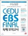 2016 수능실감 쎄듀 EBS 변형 FINAL 독해 모의고사 8회 (2015년)