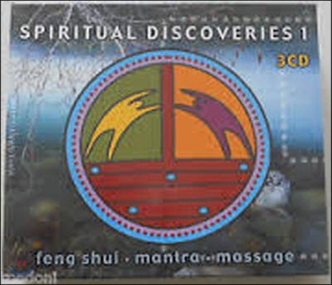 "[중고] V.A. / SPIRITUAL DISCOVERIES 1 ""Feng Shui - Mantra - Massage"" (수입)"
