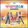 [중고] V.A. / 에어로빅 댄스 6