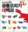 공룡오리기 대백과