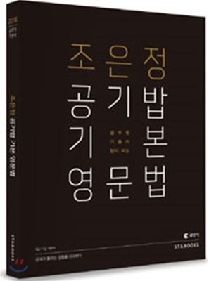 2016 조은정 공기밥 기본영문법