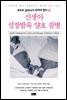 신생아 성장발육 양호 질병
