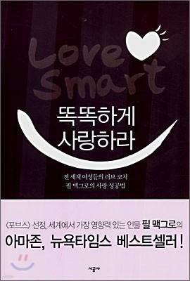 똑똑하게 사랑하라