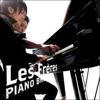 [중고] Les Freres / Piano Breaker