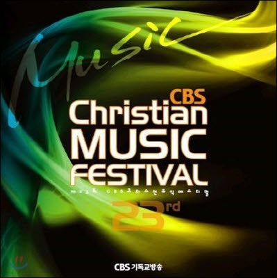 V.A. / 제23회 CBS 크리스천뮤직페스티벌 (23rd CBS Christian Music Festival/미개봉)