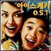 O.S.T. (이병훈) / 아이스케키 (미개봉)