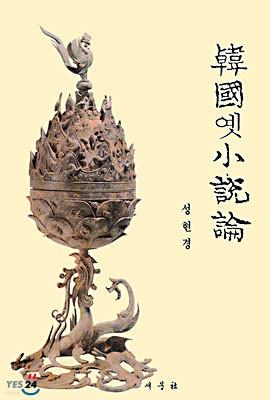 한국 옛소설론