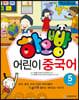 하오빵 어린이 중국어 5 메인북