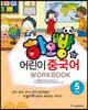 하오빵 어린이 중국어 STEP 5 워크북