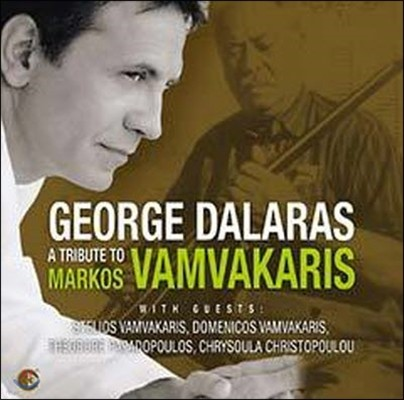 George Dalaras / A Tribute to Markos Vamvakaris (수입/미개봉/2CD/Hardcover)