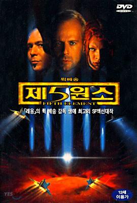 제5원소 Fifth Element