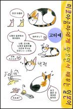 미코아줌마에게 맞으면서 배우는 일본어