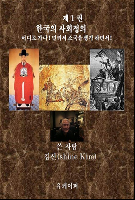 한국의 사회정의 어디로 가나! 제 1 권