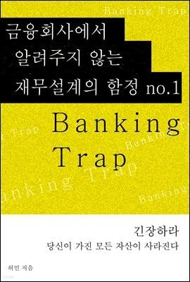 금융회사에서 알려주지 않는 재무설계의 함정 NO 1
