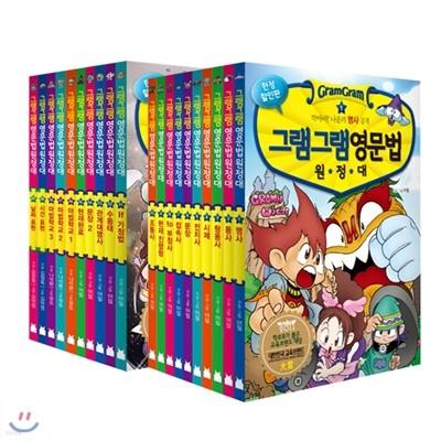 스페셜_그램그램 영문법 원정대 1~20권 세트(전20권)