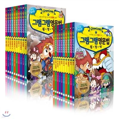 [정가인하] 그램그램 영문법 원정대 스페셜 1~20권 세트