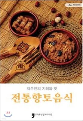 제주인의 지혜와 맛 전통향토음식